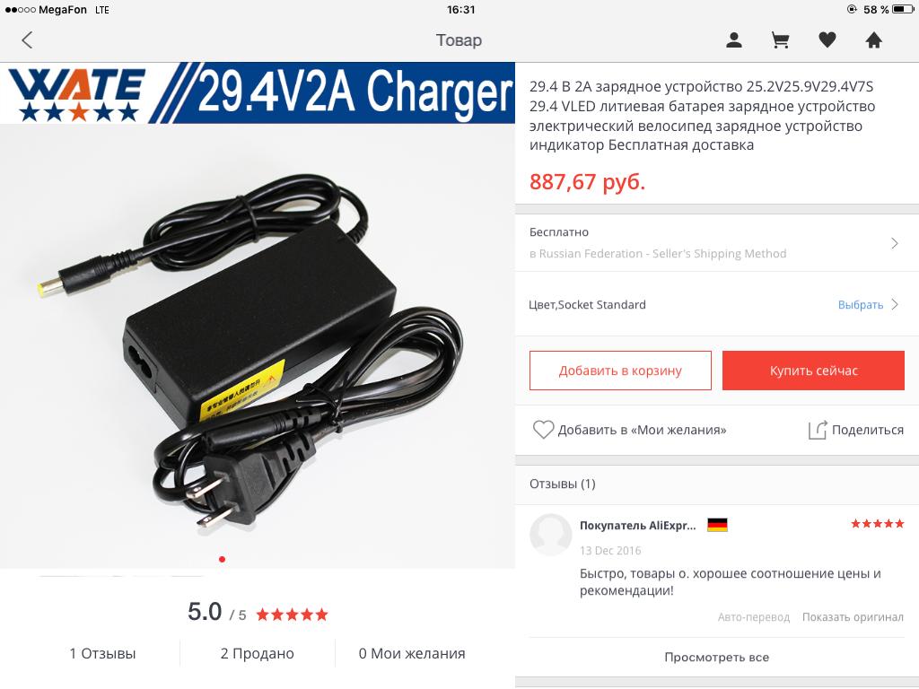 Простой комплект для электрификации велосипеда