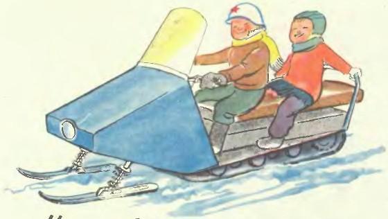 Едем по снегу