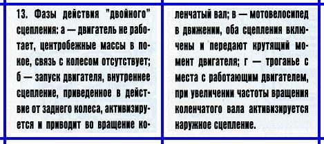 """Мопед """"Автоматик""""."""