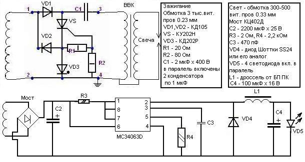 Зажигание СЛХ и свет для двигателей Д4-Д8 - это реально!!!
