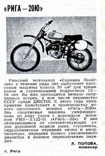 Мопедные: плакаты, журналы,реклама и т.д.