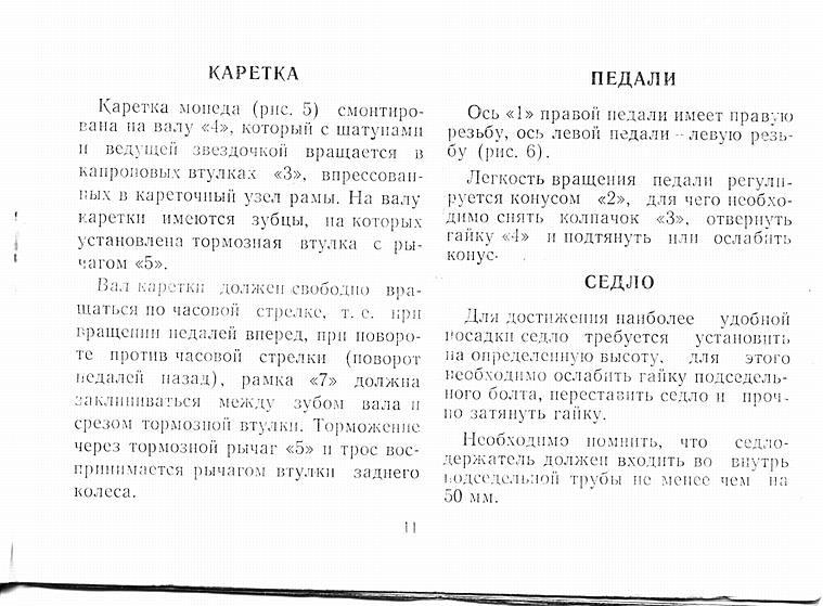 Инструкция для МВ-18М