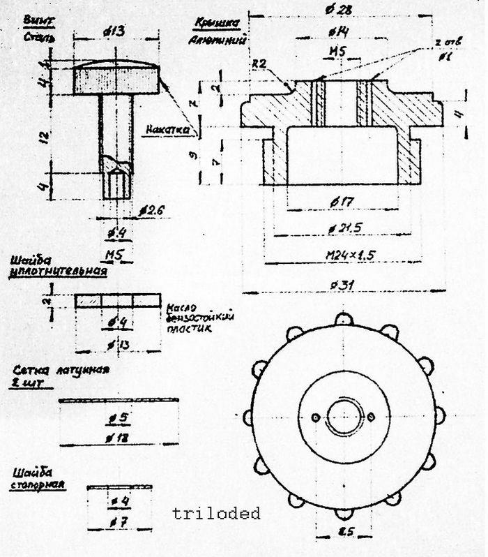 Баки, крышки, бензокраны и подвеска к Д4(чертежи).