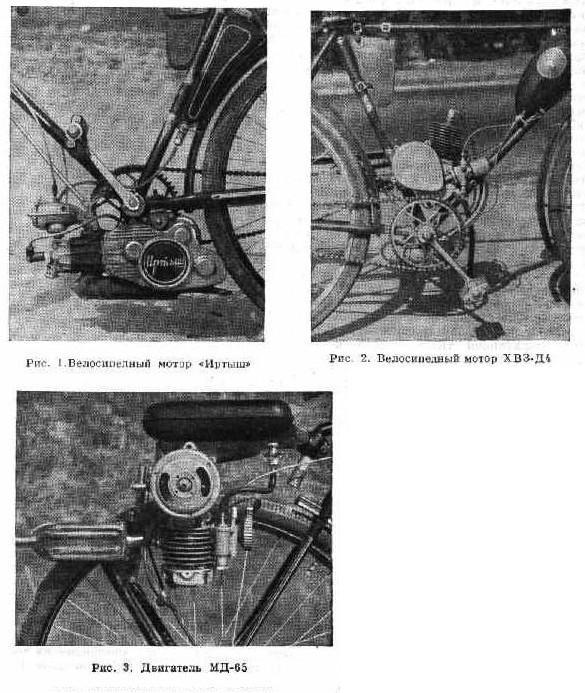 Прототип газули - подкореточный двигуль на вело